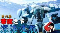 海虾号登场!海列车变成集装箱丨美丽水世界零度之下DLC