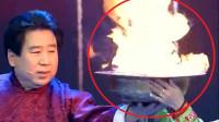 中国戏法传人田学明,衣服里变出大火盆,就不怕被火烧吗?