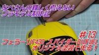 なべさん 制作法拉利F430 spider BIO FUEL原始色 ♯13