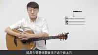 11.颤音-指弹左手技巧【元子弹吉他】