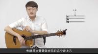 8.左手点弦-指弹左手技巧【元子弹吉他】