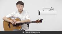 6.装饰音技巧-指弹左手技巧【元子弹吉他】