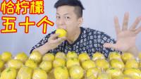 挑战吃柠檬五十个!柠檬吃到饱的感觉真的只有牙痛那么简单吗?