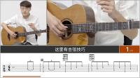 1.击弦-指弹左手技巧【元子弹吉他】
