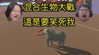 【湾湾|抽风】螃蟹象? ? 笑死人的混合动物大战! !