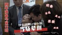 李小牧竞选现场晕倒?!支撑他坚持继续竞选的是?