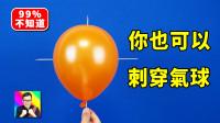 酷爱ZERO 竹签子可以刺穿气球的秘密! 科学小实验12