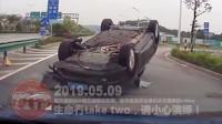 中国交通事故20190509:每天最新的车祸实例,助你提高安全意识