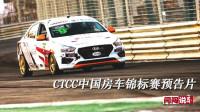 2018年CTCC中国房车锦标赛预告片