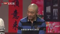 赵本山谈到面部痉挛的赵四时,赵四的饰演者刘小光的表情亮了!
