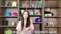 板娘Q&A:粉丝叫老娘原来是想让小薇帮忙开家长会?套路太深了!