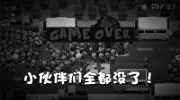 游戏薇世界21: 这游戏的NPC一个都不能死,然而我却没能救出他们!