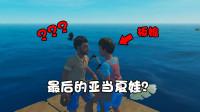 木筏求生01:当全世界只剩下一男一女时,没想到小薇会这样做