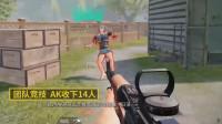 和平精英:团队竞技仓库地图里的王者枪是谁?我秒选AK