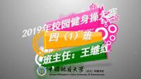 中国地质大学附属学校2019年校园健身操大赛——四(1)班