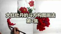 大红牡丹的斗方构图画法 第2集-小石国画