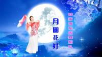 陆家嘴花园舞蹈队《月圆花好》视频制作:映山红叶