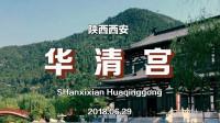 【原创】华清宫  中国四大皇家园林之一  西安临潼骊山之游