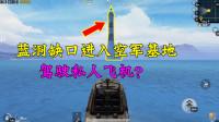 和平精英:蓝洞缺口进入空军基地?可以驾驶私人飞机?揭开谜底!