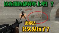 【XY】很久没玩FPS游戏的人来玩穿越火线是什么样子