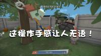 游戏薇世界22: 本以为是款简单的模拟游戏,没想到它操作这么坑!