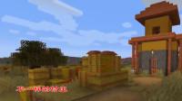 我的世界第三季9:告别花衣服村民,找到新村庄,他们都穿红衣服