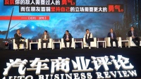 车事儿:2019第十一届中国汽车蓝皮书论坛在京举行