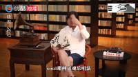 《晓说》高晓松:汪峰当时没什么名气,给黄绮珊当伴唱!
