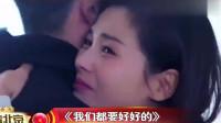 《我们都要好好的》:算术题婚姻,不对比的婚姻该如何,刘涛杨烁离婚各自出现新追求者
