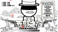 [小问的游戏解说]:西部之枪:ep2:出发,黑牛镇!