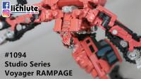 胡服騎射的變形金剛分享時間1094集 Studio Series Voyager RAMPAGE 工作室系列 狂虎