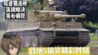 战地说书人《战地5》虎式坦克88毫米炮决步兵 弹无虚发