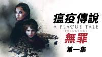 老戴《瘟疫传说 无罪》01 德卢恩的遗产《A Plague Tale Innocence》剧情流程攻略解说