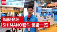 《美骑在现场》SHIMANO禧玛诺中国展概览 计成也来啦!