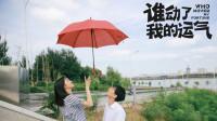 """青春奇幻喜剧网络电影《谁动了我的运气》""""七星连珠""""连出无厘头搞笑青春"""