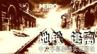 偷火车被追杀【地铁 逃离】离去 离乡 02