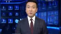 新闻联播空前锐评:中国已做好全面应对的准备