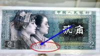 这样的2角纸币,能卖6000元以上,被誉为收藏界的一大黑马,你家有?