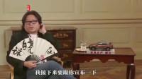 晓说:高晓松:英国伯爵找高晓松借钱?竟以老北京借钱传统轻松应对?