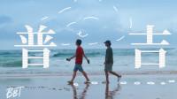 编导&男朋友带你普吉浪【BB Time第193期】