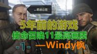 使命召唤11最高画质-1-五年前的游戏还这么耐看-Windy枫