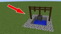 我的世界:改造版水井,井底或许藏着某些秘密?