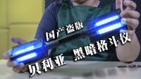 【玩家角度】国产盗版了万代都没有出过的贝利亚奥特曼武器?!