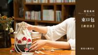 【A733】趣织社_钩针植觉系列束口袋_蘑菇款教程