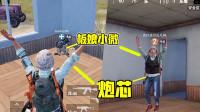 刺激战场:板娘小薇炸死了炮芯,还跳舞嘲讽,笑死我了!