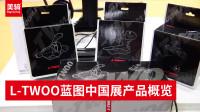 《美骑在现场》中国展蓝图12速套件现身
