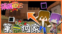 【巧克力】『Minecraft 摸摸巧巧』拥有第一个家啦却发生了流浪商人杀人事件