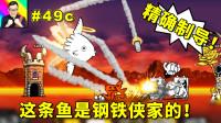★猫咪大战争★这是钢铁侠的热带鱼吗?微型精确制导导弹太酷了!★49c
