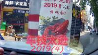 交通事故:车技太逊2019(四)
