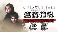 疯狂的小石头【瘟疫传说:无罪】01 德· 卢恩的遗产